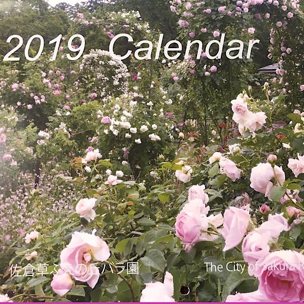 City of Sakura, Japan | 2019 Calendar